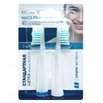 Насадка для зубной щетки KENWELL RLT233 Стандарт